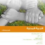 "book cover design : ""Civic education"""