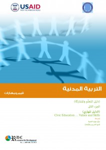 "book cover design : ""Civic education"""