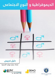 Training Manual Cover Democracy and Gender