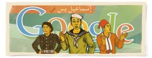شعار جوجل أسماعيل يس