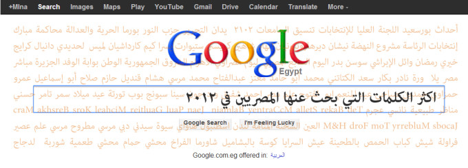 egypt-searches-google-in-2012