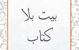 book mark design for beit elhiwar