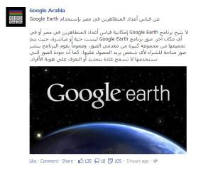 google-egypt