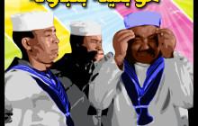 Comic إسماعيل ياسين: بروروم