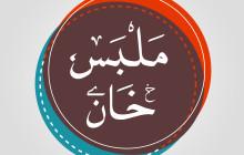 MalbsKhan-Logo