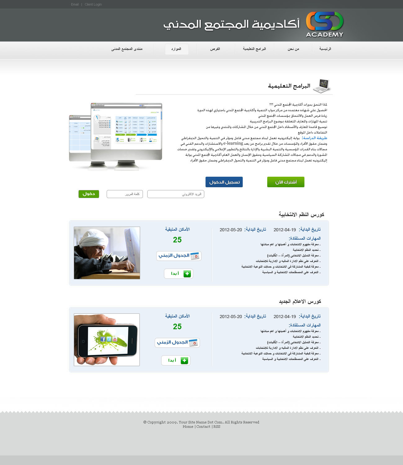 e-elarning-website-ui-ux-design-cairo-egypt- graphic designer Egypt